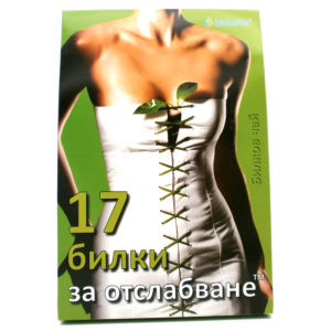 БИОХЕРБА 17 БИЛКИ ЗА ОТСЛАБВАНЕ ФИЛТЪРЕН ЧАЙ (BIOHERBA 17 HERBS FOR WEIGHT LOSS) | Цена Информация