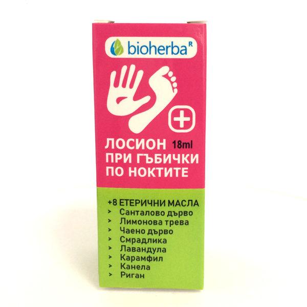 Лосион против гъбички по ноктите | Bioherba