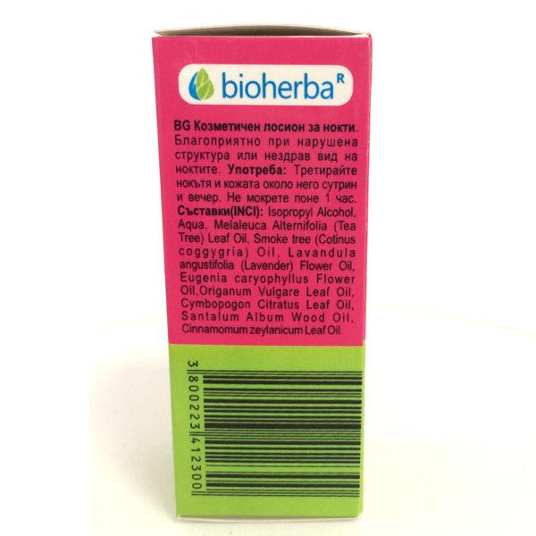 Лосион срещу гъбички по ноктите | Bioherba